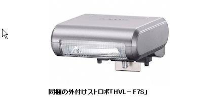 SONY ソニー NEX 付属フラッシュ HVL-F7S / NEX-5 NEX-3 用