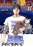 太陽の黙示録 17 (ビッグコミックス)