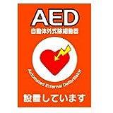 AED設置シール A5版 両面印刷 1枚 ステッカー Y267B