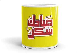 Fast Print Printed Mug, Ceramic - Yellow Red