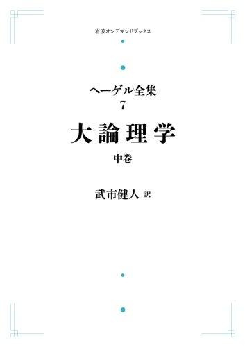 大論理学(中)【ヘーゲル全集7】 (岩波オンデマンドブックス)