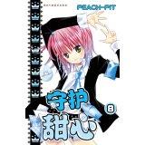Shugo Chara (8)(Chinese Edition)