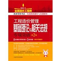 basic project cost management theory and relevant laws and regulations specific breakthrough (2nd edition)(Chinese Edition)