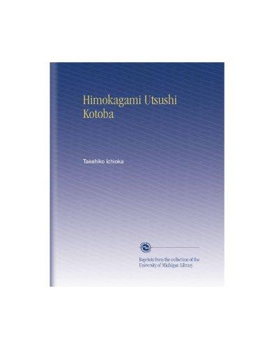 Himokagami Utsushi Kotoba (Japanese Edition)