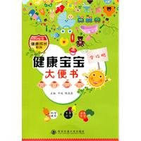 - How to Keep Babies Healthy Based on Their Stool (Chinese Edition)