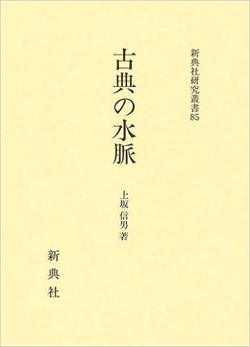 古典の水脈(新典社研究叢書 85) ...