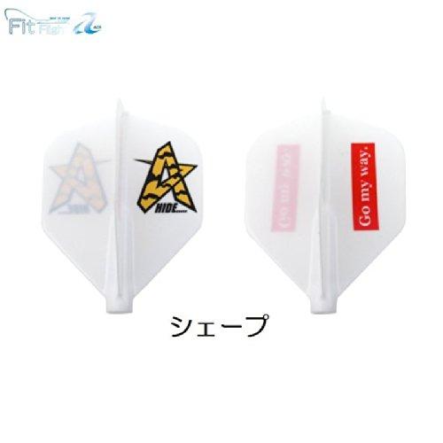 COSMO DARTS Fit Flight Air Hideki Aizono 藍園英樹モデル シェープ ダーツ用フライト・ダーツの羽