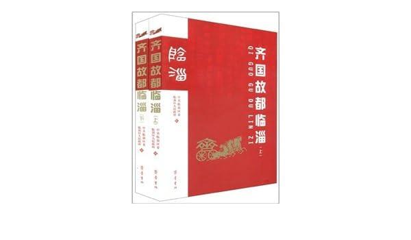 Ancient capital of Qi Linzi (Set of 2)(Chinese Edition): ZHONG GONG