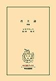 君主論 新版 (中公文庫)
