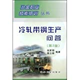 img - for cold rolled strip production Q(Chinese Edition) book / textbook / text book