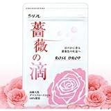 薔薇の滴 62粒(約1ヶ月分)×3袋