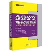企业公文写作格式与范例指南:企业领导公文写作实用工具书