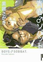 青春・ソバット 1 (IKKI COMICS)