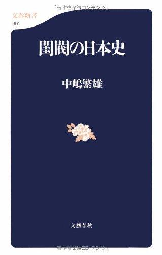 閨閥の日本史 (文春新書)