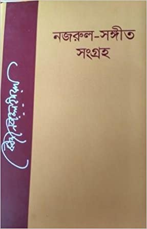 Bidrohi Kazi Nazrul Islam Pdf