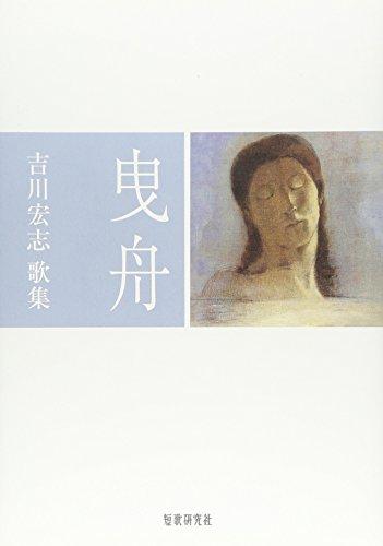曳船―吉川宏志歌集 (塔21世紀叢書 第 80篇)