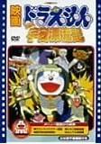 映画ドラえもん のび太の宇宙漂流記 [DVD]