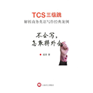 不会写,怎敢拼外企——TCS3级跳:解析商务英语写作经典案例