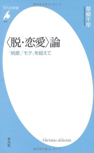 <脱・恋愛>論―「純愛」「モテ」を超えて (平凡社新書)