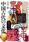 中国古代の文化 (講談社学術文庫)