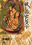 7 complete Ayashi no Ceres (Shogakukan Novel) (2006) ISBN: 409191697X [Japanese Import]
