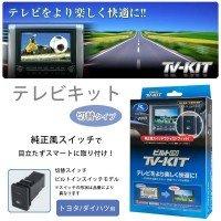 データシステム テレビキット(切替タイプビルトインスイッチモデル) トヨタ/ダイハツ用 TTV164B-A B077RT815H