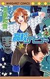 高校デビュー (2) (マーガレットコミックス (3765))