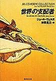 世界の支配者 (集英社文庫―ジュール・ヴェルヌ・コレクション)