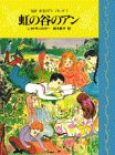 Anne of Rainbow Valley (Anne series 7 complete translation of Green Gables) (1991) ISBN: 4061898272 [Japanese Import]
