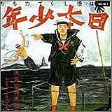 日本少年‐ヂパング・ボーイ (紙ジャケット仕様)