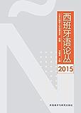西班牙语论丛2015