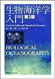 生物海洋学入門 第2版 (KS自然科学書ピ-ス)