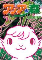 Forest 1 of anoa (Jump Comics) (2006) ISBN: 408874036X [Japanese Import]