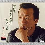 雪列車/男と女の破片/抱きしめて ~プラチナシリーズ~ (MEG-CD)