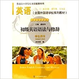 Book curriculum standard high school English textbook series of the National Foreign Language School arbitrary Course Textbook Series: Elementary English Grammar and Rhetoric (Student Book)