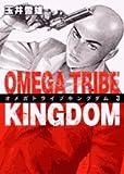 OMEGA TRIBE KINGDOM 3 (ビッグコミックス)
