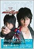 仮面ライダーカブト キャラクターブック 01 CAST OFF