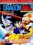 ドラゴンボール―魔神城のねむり姫 (ジャンプコミックスセレクション アニメコミックス)