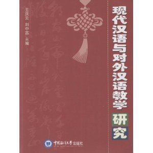Studies on Modern Chinese and Chinese Teaching as a Foreign Language (Chinese Edition)