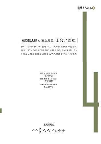 前橋学ブックレット4 (萩原朔太郎と室生犀星 出会い百年)