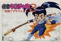 Nintendo Famicom KAIKETSU YANCHAMARU 3 FC NES