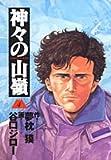 神々の山嶺 4 (愛蔵版コミックス)