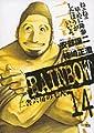 RAINBOW 14—二舎六房の七人 (ヤングサンデーコミックス)