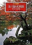 兼六園・成巽閣 百万石の大名庭園 (日本の庭園美)