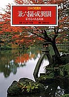 Kenrokuen Garden ((8) (garden beauty of Japan) garden beauty of daimyo Japanese garden Kenrokuen-Seisonkaku villa Hyakumangoku ISBN: 4085980084 (1989) [Japanese)