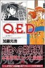 Q.E.D.証明終了 第10巻