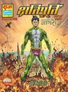 Buy combo listing set of 3 raj comics raj ka raj nagraj