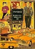 集英社ギャラリー 世界の文学 (18) アメリカ3 その日をつかめ/ビール・ストリートに口あらば/酔いどれ草の仲買人
