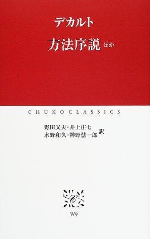 方法序説ほか (中公クラシックス)