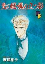 Shadow standing in the garden of light wind (Petit Flower Comics) (1987) ISBN: 4091786618 [Japanese Import]